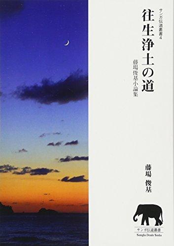 [画像:往生浄土の道 藤場俊基小論集 (サンガ伝道叢書)]