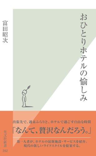 [富田 昭次]のおひとりホテルの愉しみ (光文社新書)