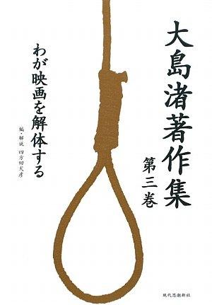 大島渚著作集〈第3巻〉わが映画を解体する