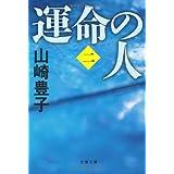 運命の人(二) (文春文庫)
