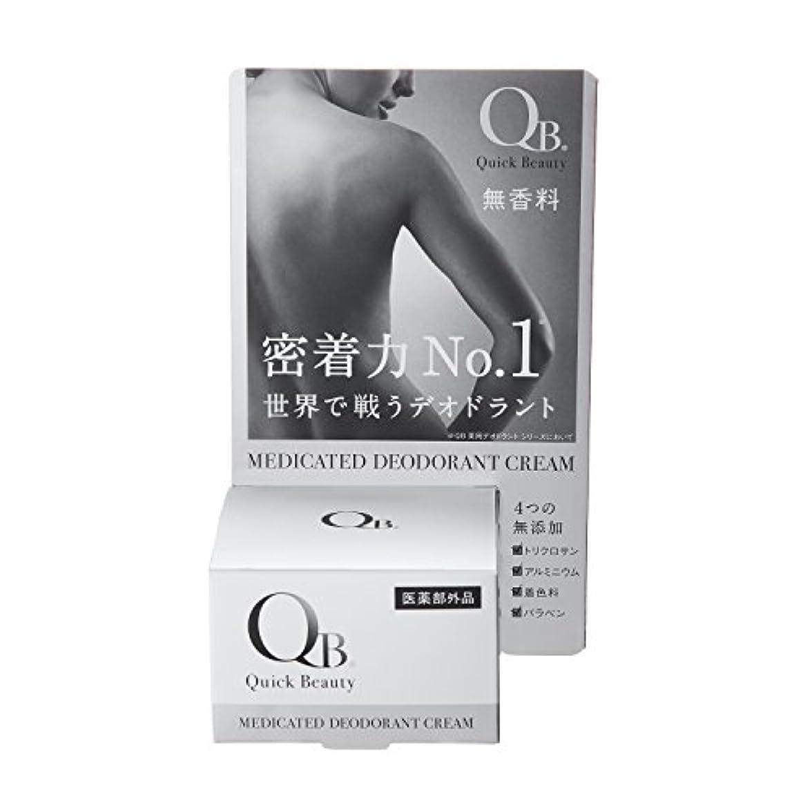 血統ゴミ箱公平QB 薬用デオドラントクリーム 30g