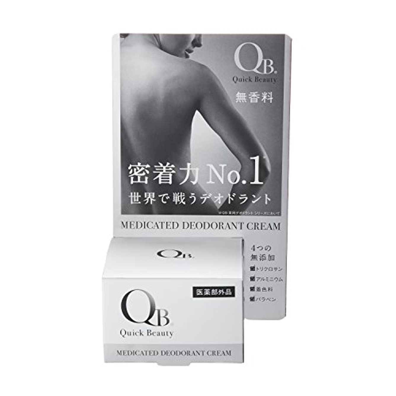 目に見える美的リア王QB 薬用デオドラントクリーム 30g