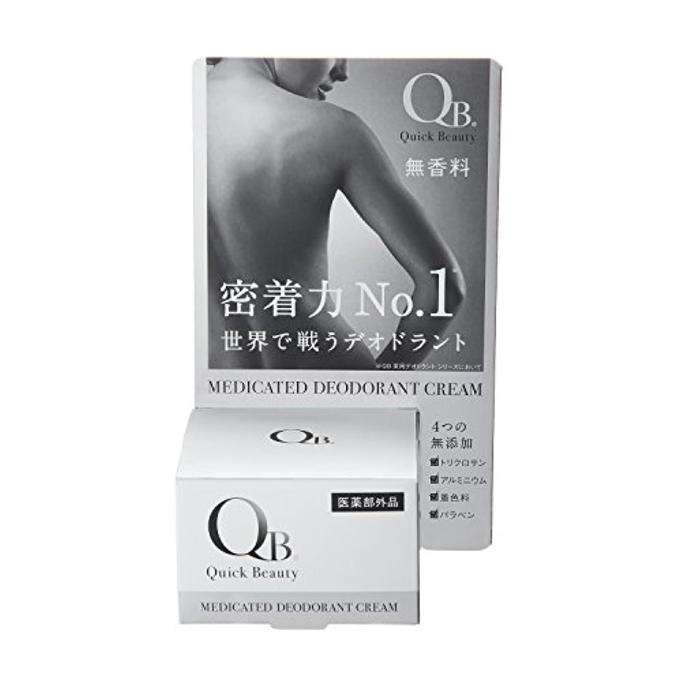 明確に記録白内障QB 薬用デオドラントクリーム 30g