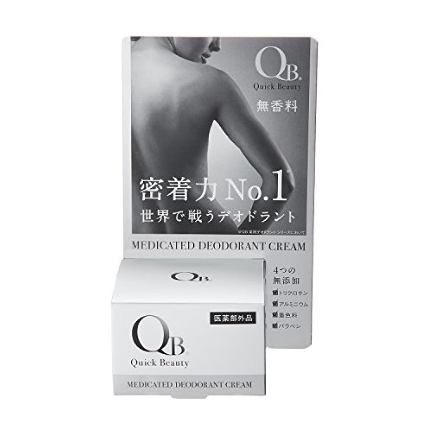 解読する倒錯関係QB 薬用デオドラントクリーム 30g