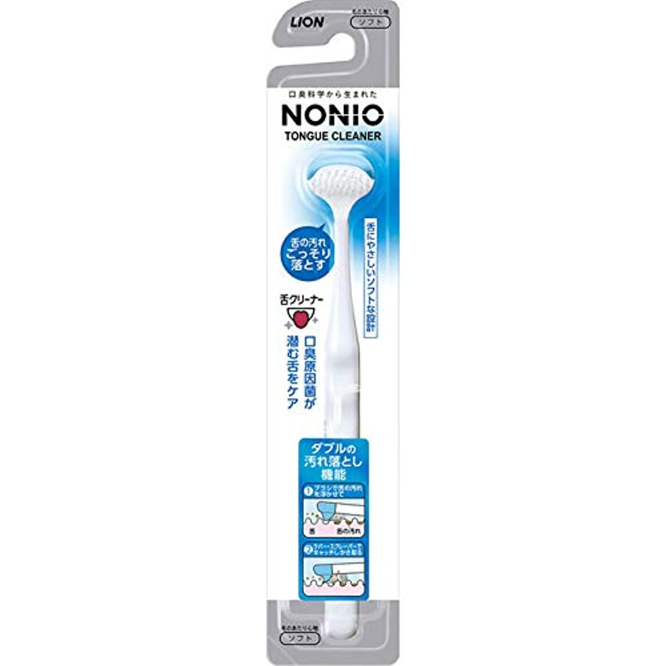 浴室相互接続枢機卿【3個セット】NONIO 舌クリーナー