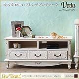 フレンチアンティーク調クラシック家具シリーズ【vertu】ヴェルテュ ローボード ミルキーホワイト