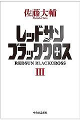 レッドサンブラッククロスIII Kindle版