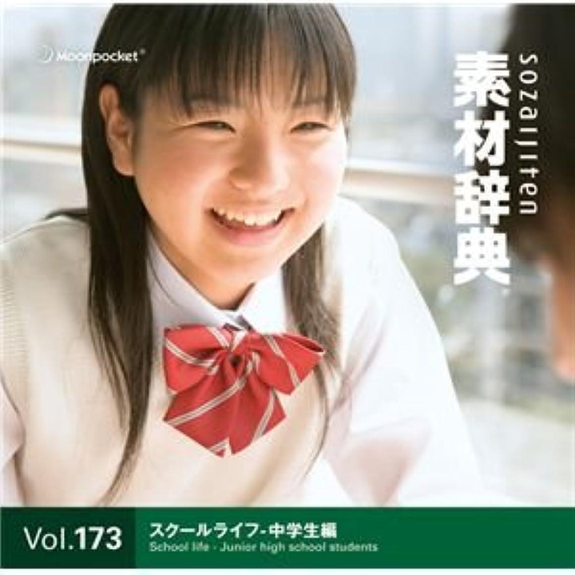 輸送裏切る中毒写真素材 素材辞典 Vol.173 スクールライフ-中学生編