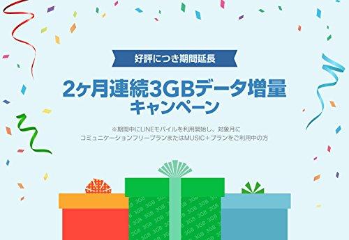 LINEモバイル エントリーパッケージ(SIMカード後日配送) [11/30まで 3GB×2ヵ月プレゼントキャンペーン中]