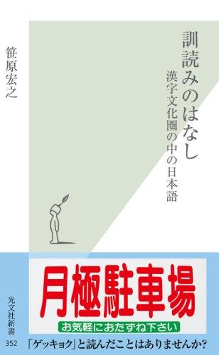 Amazon.co.jp: 訓読みのはなし...