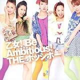 乙女! Be Ambitious! THE ポッシボー