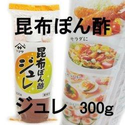 ヤマサ 昆布ぽん酢ジュレ(業務用)300g