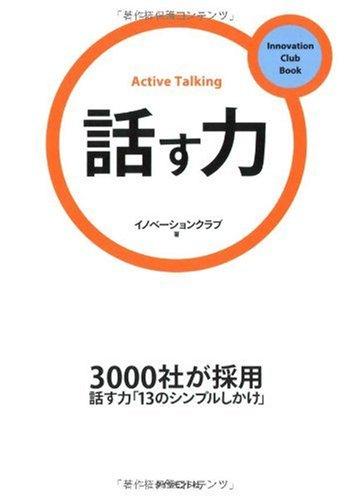 話す力 (イノベーションクラブBook)