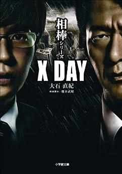 [大石直紀, 櫻井武晴]の相棒シリーズ X DAY
