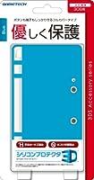 3DS用プロテクトカバー『シリコンプロテクタ3D(ブルー)』