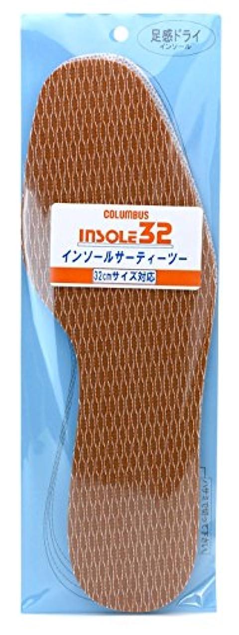 コロンブス 足感ドライ インソールサーティーツー 32cmサイズ対応 1足分(2枚入)