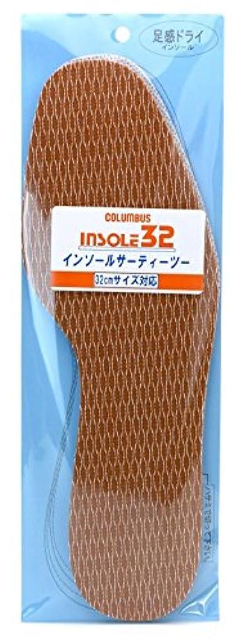 決済コレクション個人的なコロンブス 足感ドライ インソールサーティーツー 32cmサイズ対応 1足分(2枚入)
