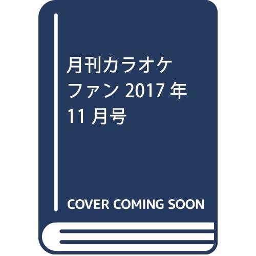 月刊カラオケファン 2017年 11 月号 [雑誌]