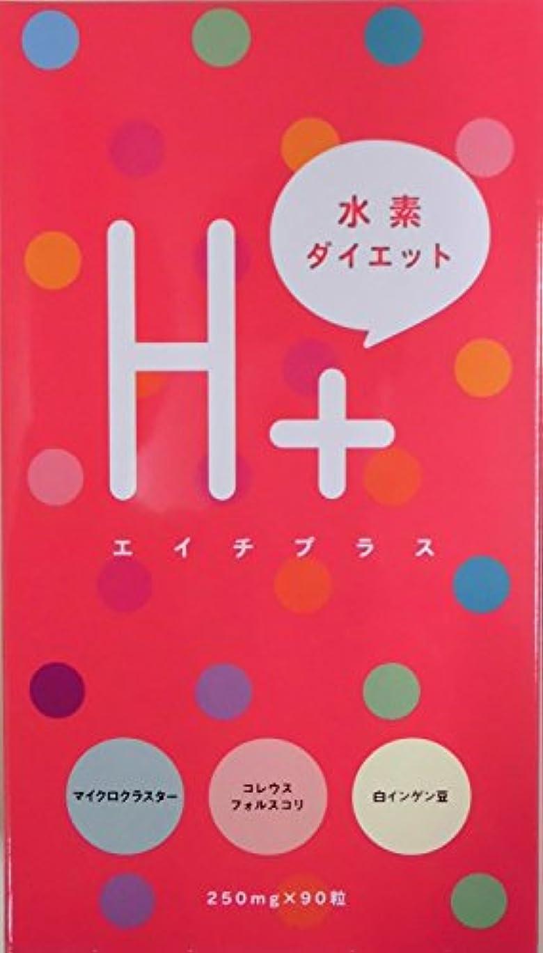 解釈的震えしかしH+水素ダイエット 250mg*90粒