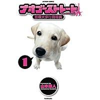 ナオゴーストレート~盲導犬歩行指導員~(1) (漫画アクション)