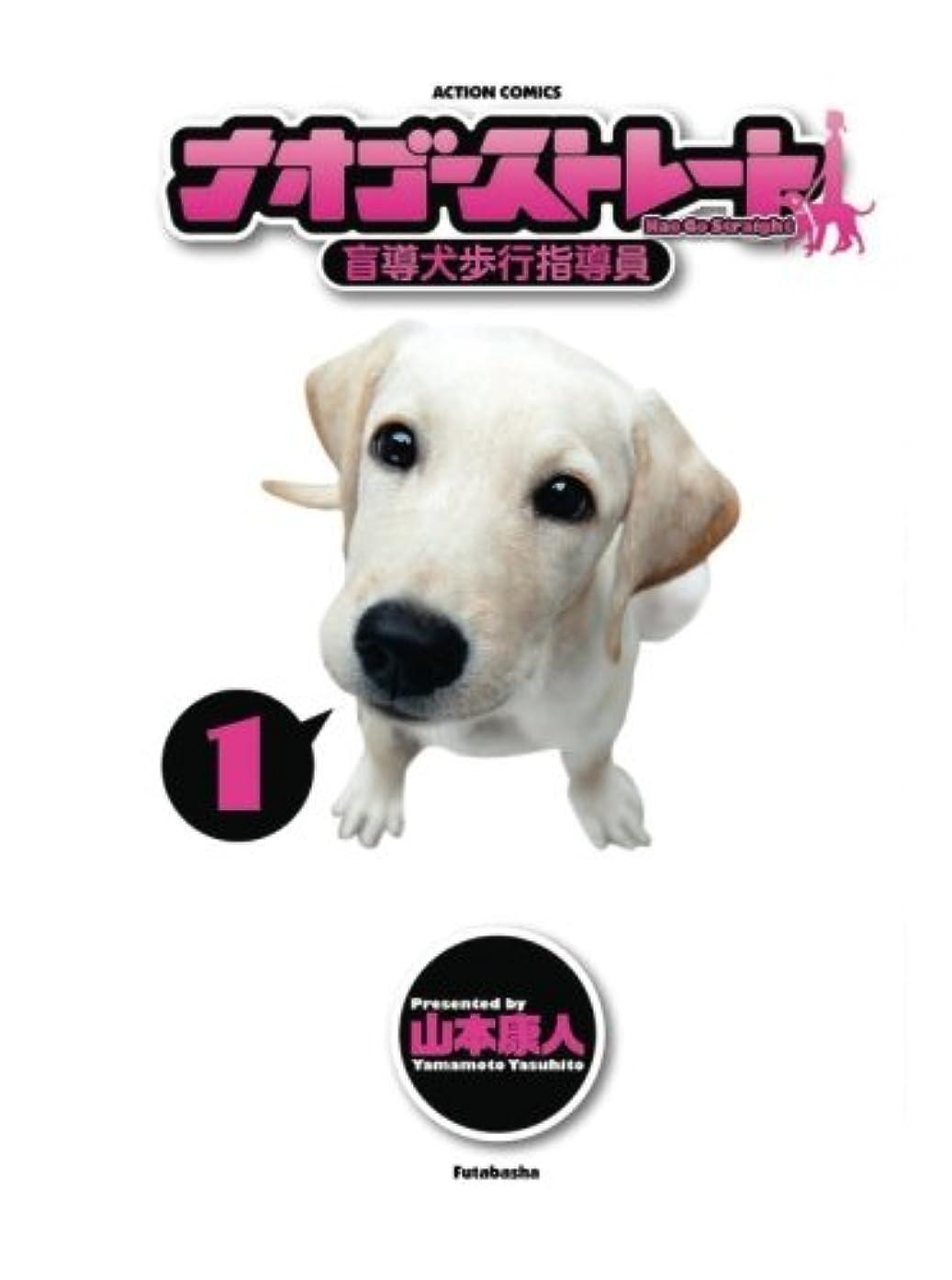 原告松相互接続ナオゴーストレート~盲導犬歩行指導員~(1) (漫画アクション)