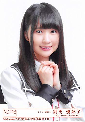 【對馬優菜子】 公式生写真 NGT48 世界の人へ 封入特典...
