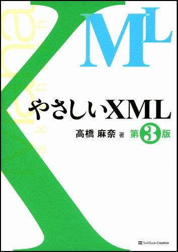 やさしいXML 第3版の詳細を見る