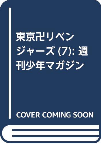 東京卍リベンジャーズ/7巻