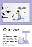 zeze猫の木 アーチ橋型の猫のタワー 爪とぎ ポール ミニ 据え置き 猫用品 おもちゃ (ライトブラウン)