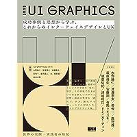 【新版】UI GRAPHICS 成功事例と思想から学ぶ、これからのインターフェイスデザインとUX