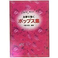 お箏で弾くポップス集 No.2 「 となりのトトロ いつも何度でも 君をのせて 」 佐藤義久 編曲 琴 楽譜 箏 koto