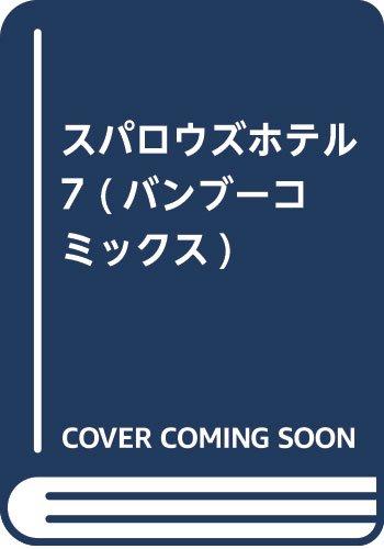 スパロウズホテル 7 (バンブーコミックス)