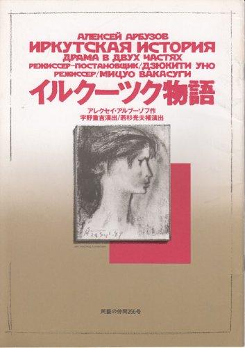 イルクーツク物語 伊藤孝雄 奈良岡朋子 民藝の仲間256回公演1989年 B5版[舞台パンフレット]