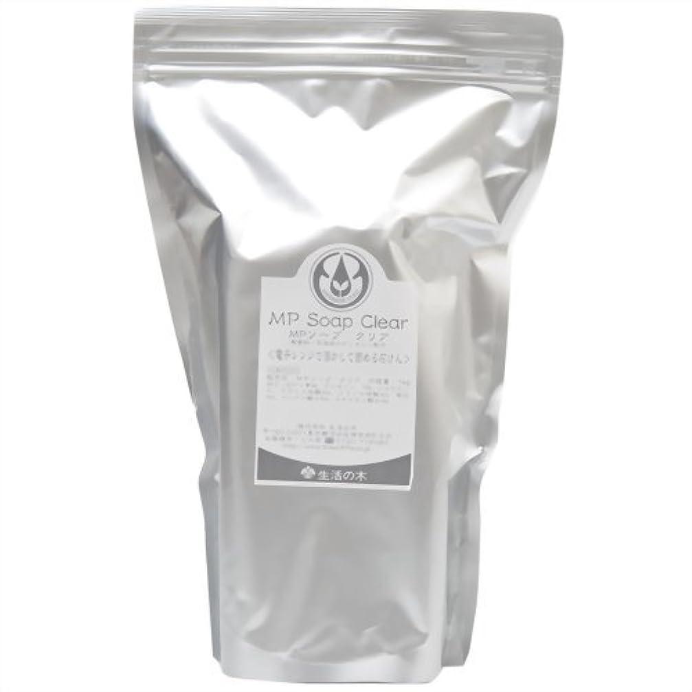 コーヒー工夫する委任するMPソープクリア 1kg袋入り