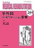 手外科リハビリテーション診療 (MB Medical Rehabilitation(メディカルリハビリテーション))