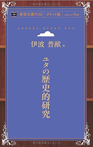 ユタの歴史的研究 (青空文庫POD(ポケット版))