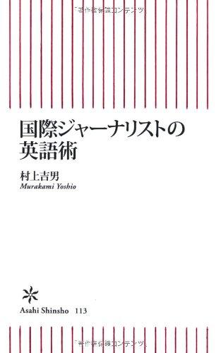 国際ジャーナリストの英語術 (朝日新書)の詳細を見る