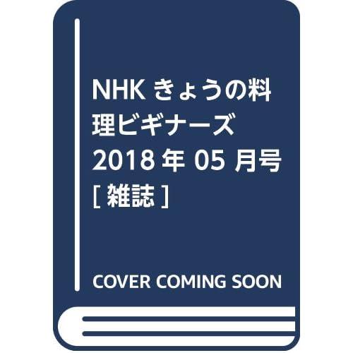 NHKきょうの料理ビギナーズ 2018年 05 月号 [雑誌]