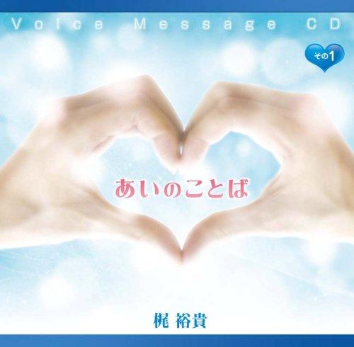 CD/梶裕貴/あいのことば その1