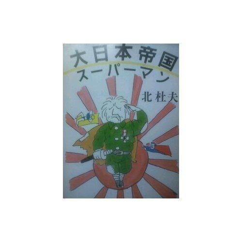 大日本帝国スーパーマン (新潮文庫)の詳細を見る