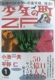 少年の町ZF 1(ラボック光編) (キングシリーズ 漫画スーパーワイド)