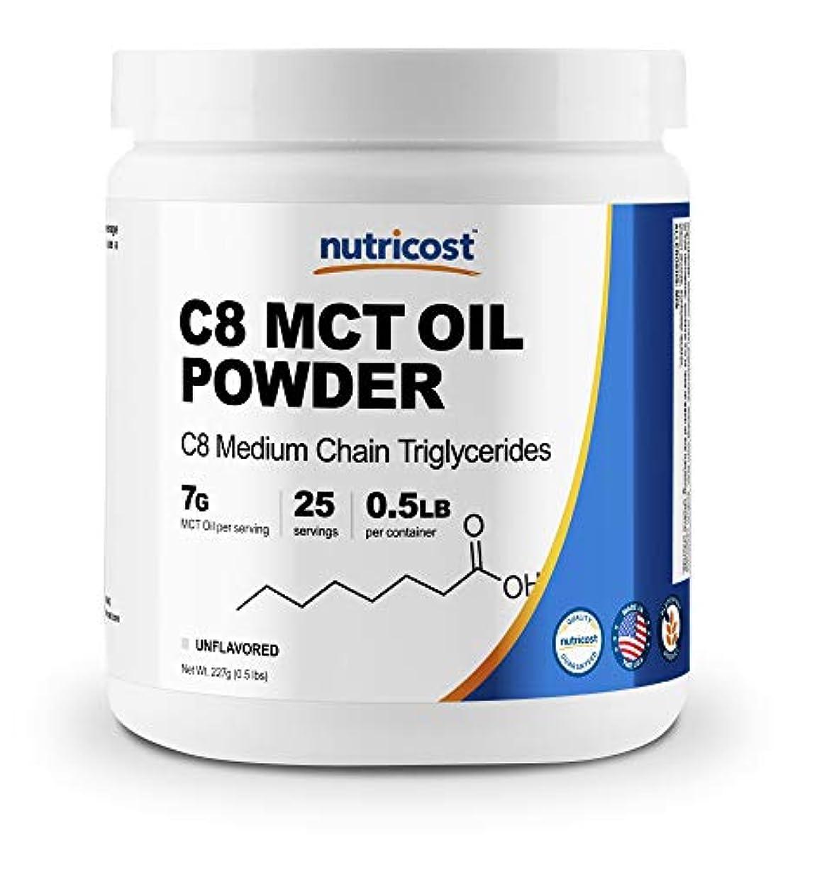 エール百年どんよりしたNutricost C8 MCTオイル パウダー 0.5LB (ノンフレーバー味)、C8(95%)、非GMO、グルテンフリー