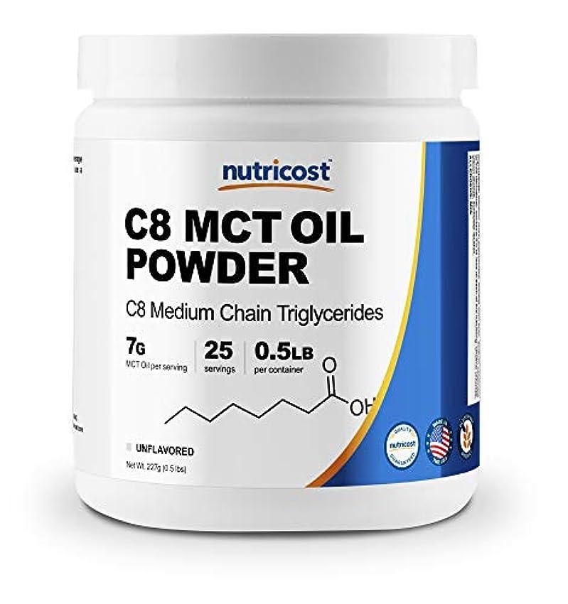 中毒率直な絞るNutricost C8 MCTオイル パウダー 0.5LB (ノンフレーバー味)、C8(95%)、非GMO、グルテンフリー