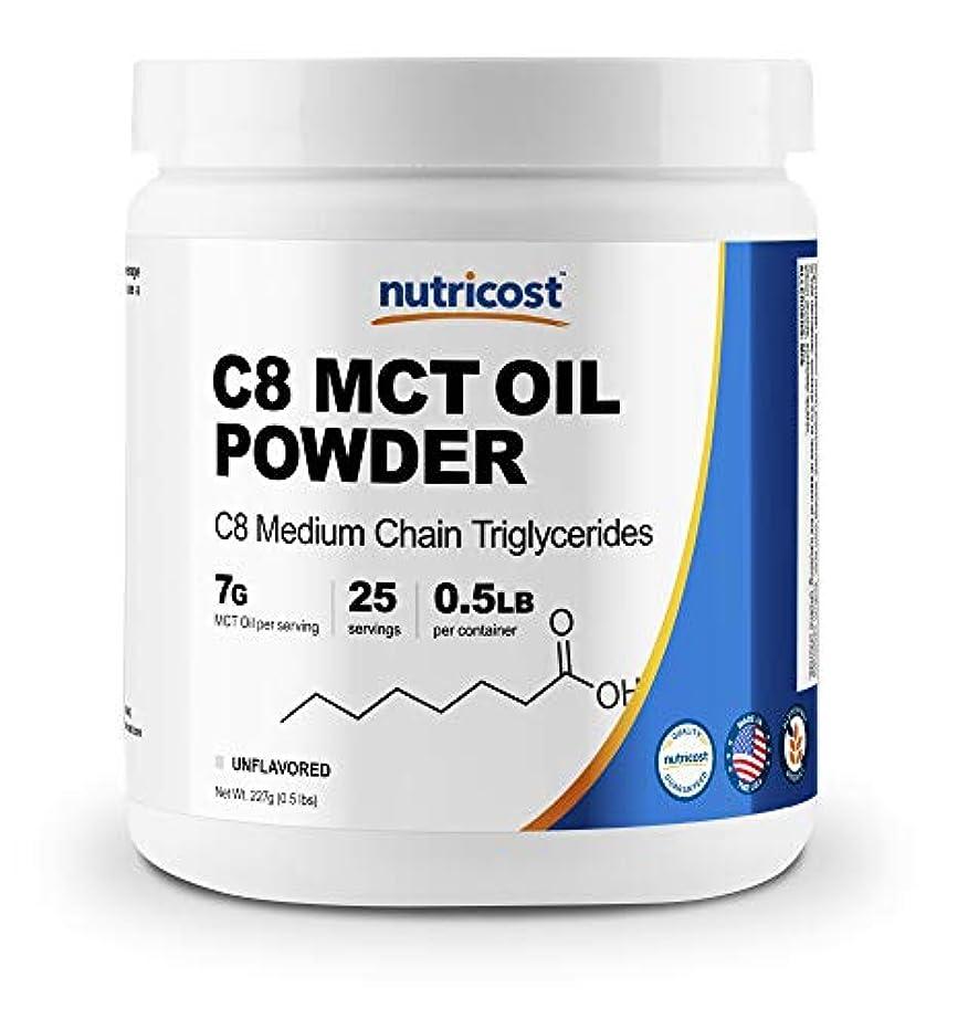ラウズ家庭ラケットNutricost C8 MCTオイル パウダー 0.5LB (ノンフレーバー味)、C8(95%)、非GMO、グルテンフリー