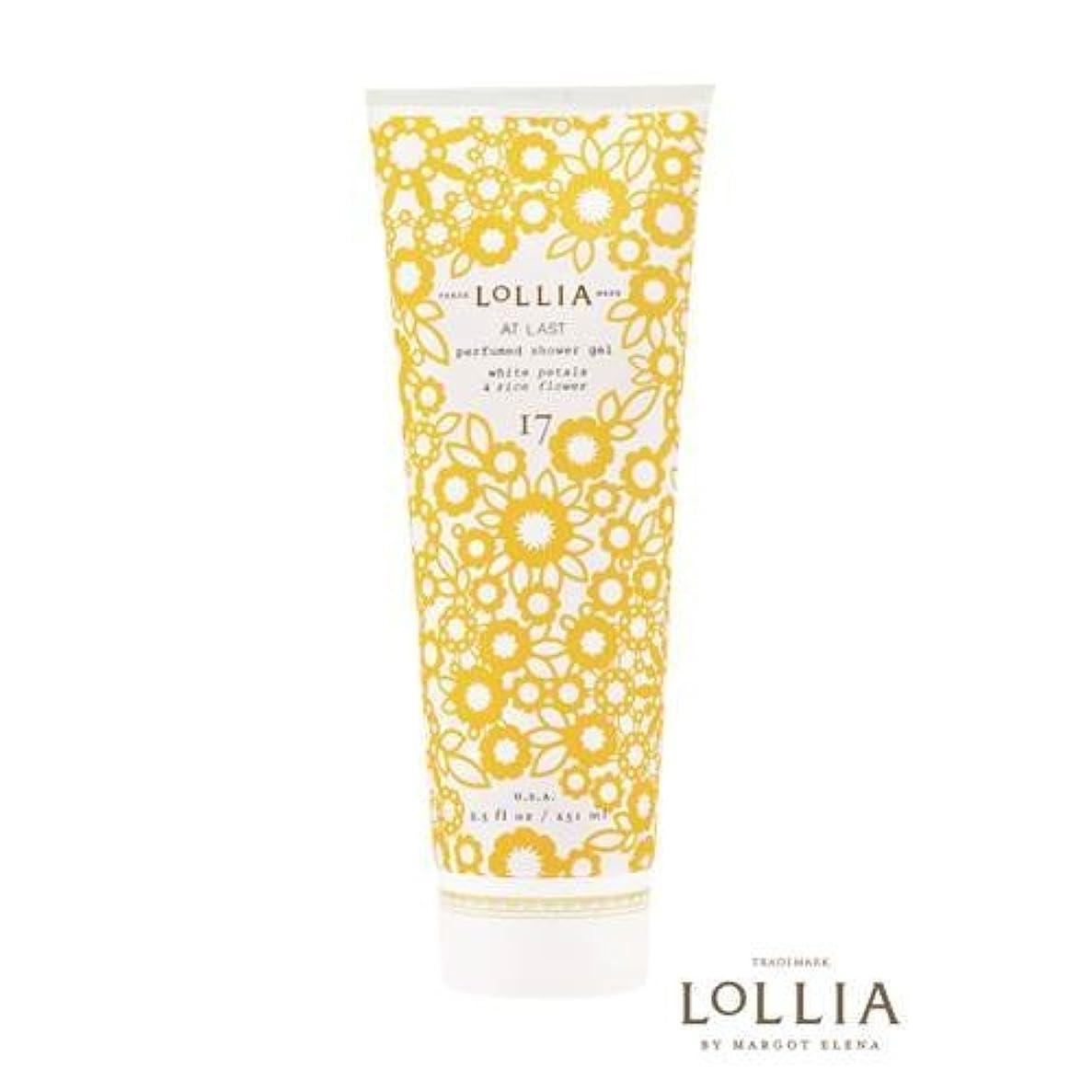 恥ずかしさピストルアナロジーロリア(LoLLIA) パフュームドシャワージェル AtLast 251ml(全身用洗浄料 ボディーソープ ライスフラワー、マグノリアとミモザの柔らかな花々の香り)