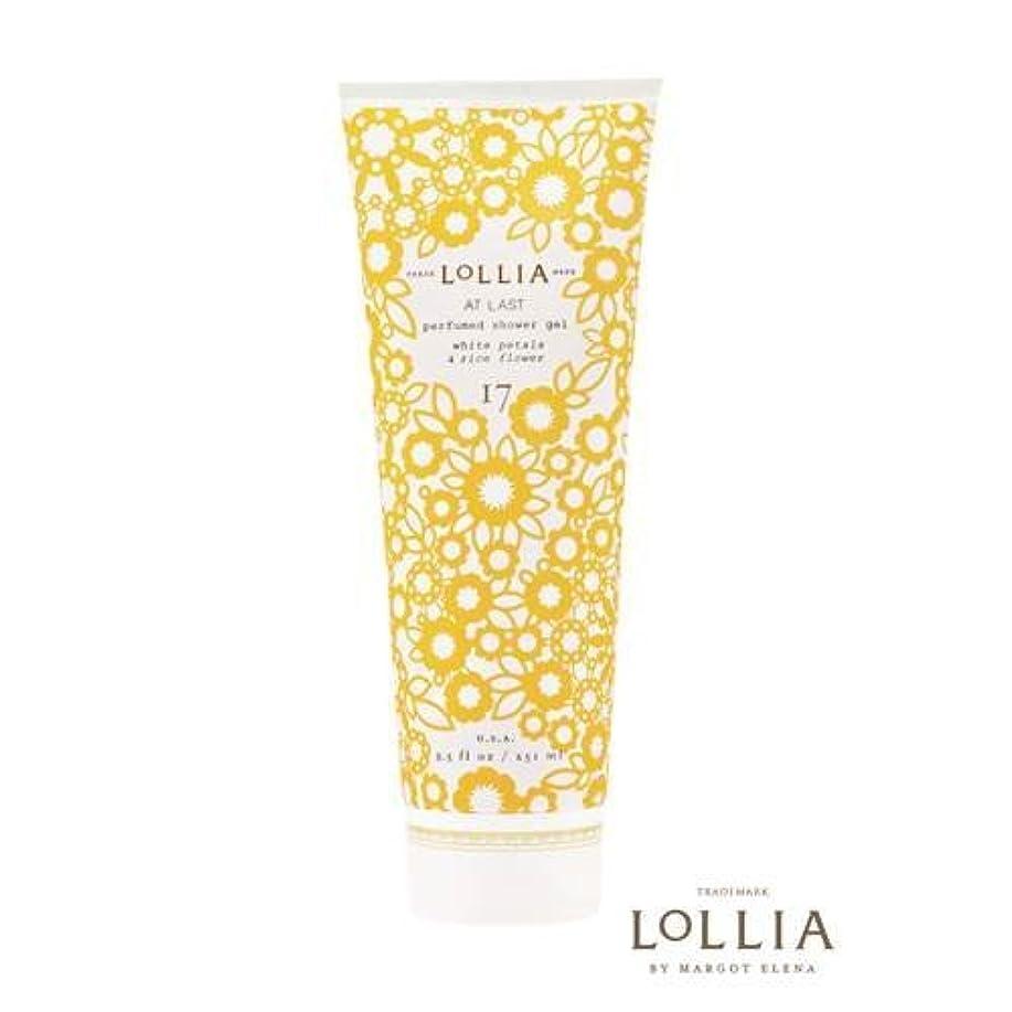 回答敗北ローブロリア(LoLLIA) パフュームドシャワージェル AtLast 251ml(全身用洗浄料 ボディーソープ ライスフラワー、マグノリアとミモザの柔らかな花々の香り)