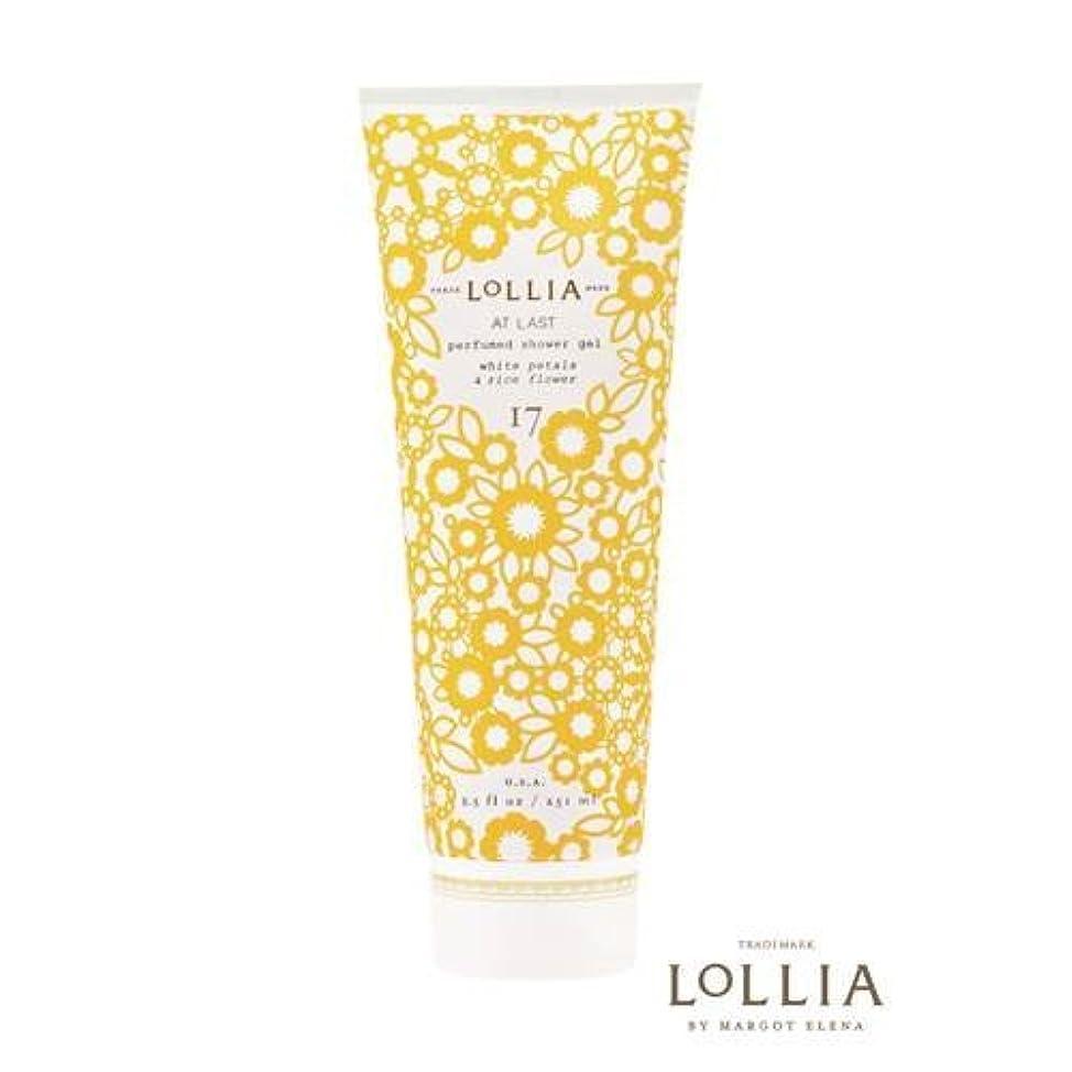 有彩色のアクチュエータ遅滞ロリア(LoLLIA) パフュームドシャワージェル AtLast 251ml(全身用洗浄料 ボディーソープ ライスフラワー、マグノリアとミモザの柔らかな花々の香り)