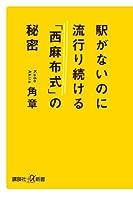 駅がないのに流行り続ける「西麻布式」の秘密 (講談社+α新書)