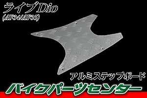 バイクパーツセンター アルミステップボード ホンダ ライブDio AF34/35 302563