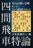四間飛車特論 対elmo囲い急戦 第1章 対4六銀急戦Vol.1~2